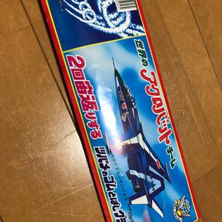 【無料】グライダー