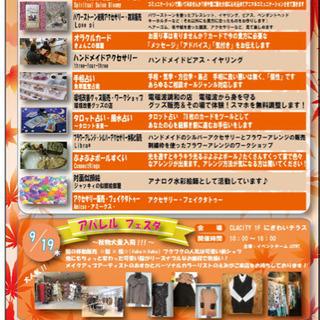 9/19(木)知多半田駅直結クラシティ開催「クラシティアパレル