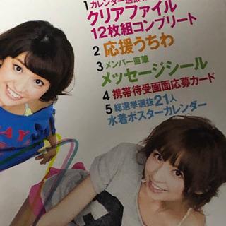 AKB48カレンダーボックス2012 & AKB48 友撮 TH...
