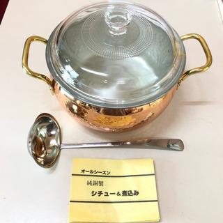 【新品未使用】純銅製 シチュー煮込み鍋 銅鍋 カネカ産業 新潟