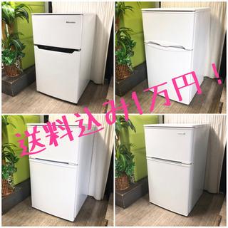 送料込み1万円!90L前後の2ドア冷凍冷蔵庫!