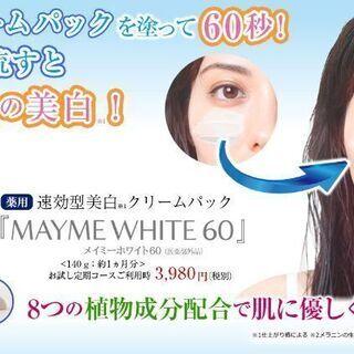 【新品未開封】 北の快適工房 正規品 『メイミーホワイト60』 ...