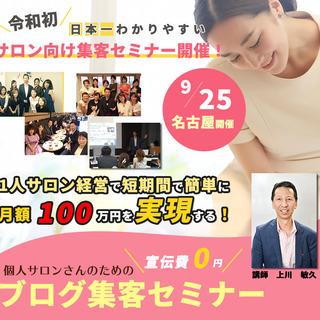 【締切しました!】9/25(水)令和初の名古屋開催!【サロン向け...