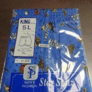②メンズ5Lパンツ キングサイズ フジスリッターパンツ(新品)