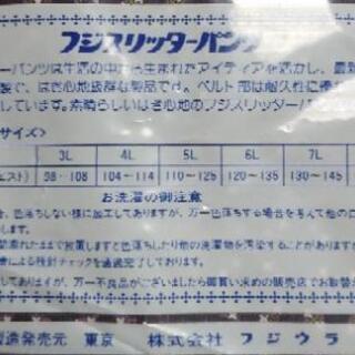 ②メンズ5Lパンツ キングサイズ フジスリッターパンツ(新品) - 新潟市