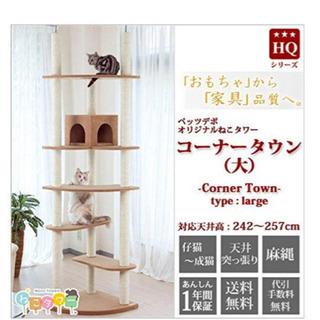 【商談成立】キャットタワー
