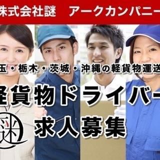 【軽貨物配送ドライバー募集】高収入です!!