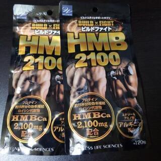 HMB 2100 ビルドファイト120粒 2袋セット‼️