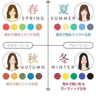 似合う色&似合う服で、美肌&スタイルアップ=第1印象アップ♡パー...