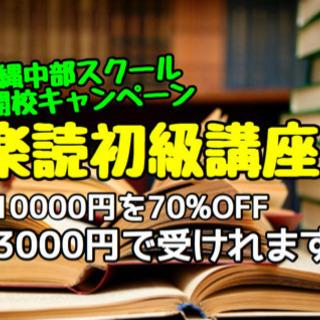 日本一の速読教室 【楽読】