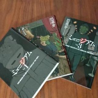 ミュージアム 全3巻