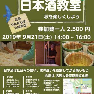 日本酒教室 奈良市大乗院庭園文化館で9月21日(土) 吉野やたが...