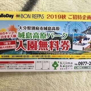城島高原パーク 入園無料券 1枚(最大4名まで無料)