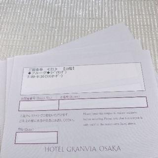 ホテルグランヴィア大阪 朝食券 4~10枚