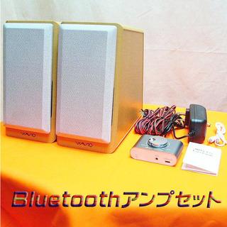 Bluetooth接続OK!最大入力40Wコンパクトスピーカー