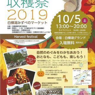 白樺湖みずべのマーケット出店者募集! 白樺湖収穫祭2019