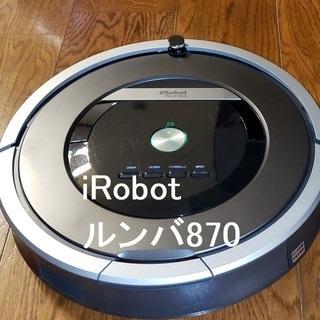 アイロボット ルンバ870スケジュール機能付き お掃除ロボット