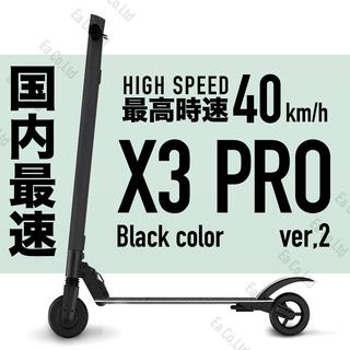 X3-PRO Ver.2 次世代電動キックボード 黒 最高時速4...