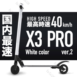 残りわずか!X3-PRO Ver.2 次世代電動キックボード 白...