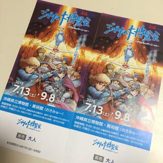 【取引中】ジブリの大博覧会 前売り券2枚