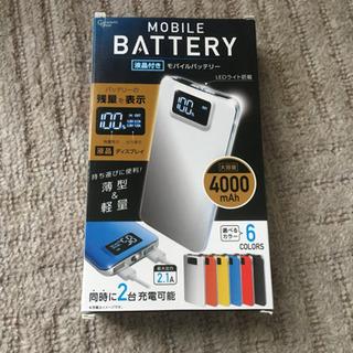 【取引中】モバイルバッテリー 白