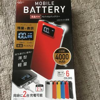 【取引中】モバイルバッテリー 水色