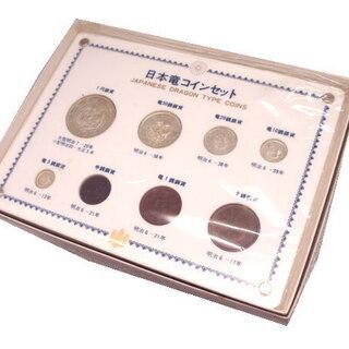レア 日本竜コインセット 未開封 古銭 銀貨 銅貨 本物