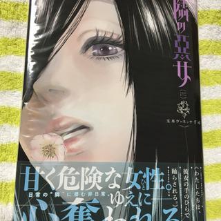 漫画 隣の悪女2巻♪(未開封)