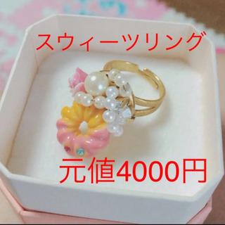 いちごドーナツ 指輪♡