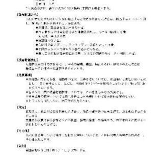 上田市でバスケ!注意事項あります!