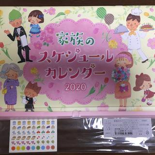 家族のスケジュールカレンダー(新品)