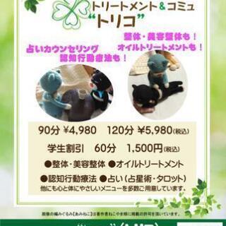 【90分2980円‼️】9月からの新メニュー
