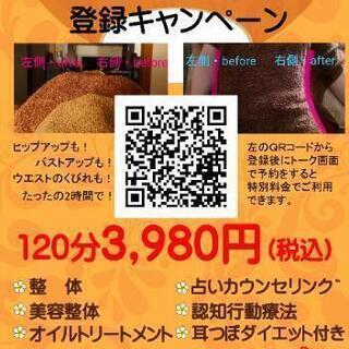 【120分3980円‼️】オイルトリートメントも‼️LINE公式...