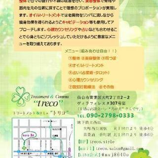 【120分3980円‼️】オイルトリートメントも‼️LINE公式アカウント登録キャンペーン‼️ - 仙台市