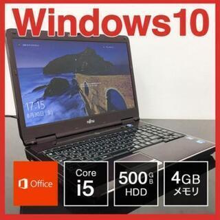 富士通 ノートPC Win10 Core i5 4GB 500GB