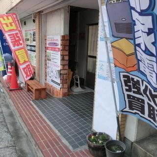 アイ買取センター 瑞穂区 昭和区 熱田区 出張買い取り専門店