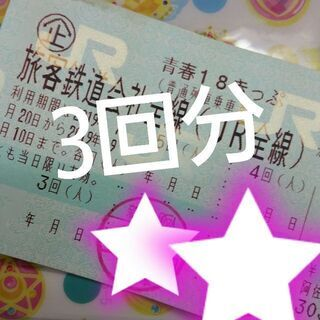 【手渡し 9/6希望】青春18切符・3回分・返却不要