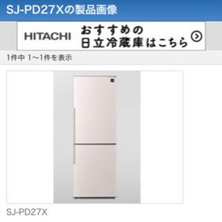 シャープ 冷蔵庫 SJ-PD27X