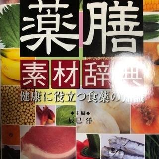 薬膳素材辞典 健康に役立つ食薬の知識