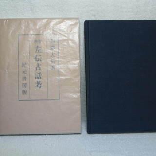 ① 加藤大岳著 春秋左伝占話考の本を売ります 紀元書房
