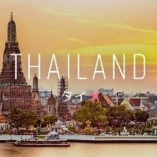 世界一の癒し王国「タイ専門店」開店しました❣️