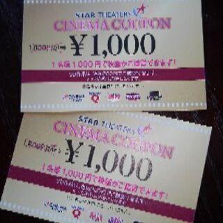 映画が1000円で観れるチケット
