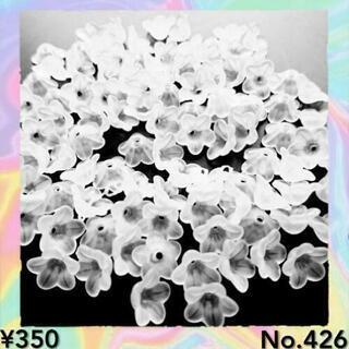 No.426   80個♡13㎜つや消しオフホワイトフラワービー...