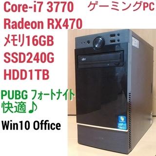 爆速ゲーミング Intel Core-i7 RX470 メモリ1...