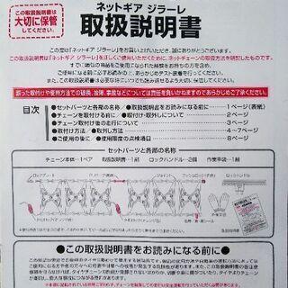 タイヤチェーン【1回のみ使用】【非金属】