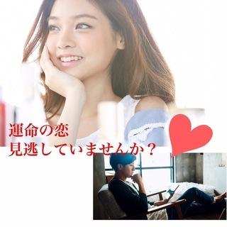 【横浜★人気婚活】運命の恋、見逃していませんか?~★恋愛遺伝子★...