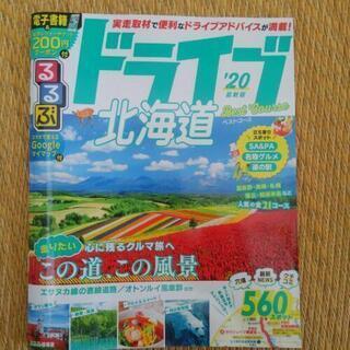 るるぶ 北海道ドライブベストコース