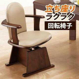 【値下げ】椅子 回転椅子 立ち座りラクラク(値段交渉OK)