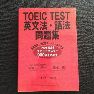 TOEIC TEST 英文法・語法 問題集