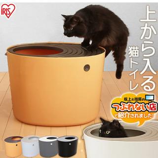 アイリスオーヤマ PUNT-530上から猫トイレ ホワイト スコップ付